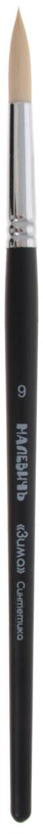 Малевичъ Кисть синтетическая Зима №9711007Серия «Зима» синтетических кистей Малевичъ с жестким и упругим ворсом, собранным в классический круглый пучок. Кисти изготавливаются изматериалов самого высокого качества и великолепно подходят для работы маслом, акрилом, гуашью и темперой. Цельнотянутая латунная обойма с двойным обжимом и антикоррозийным никель-хромовым покрытием не расшатывается со временем и крепко держит пучок эластичных и упругих нейлоновых волокон. Обойма кисти плотно наполнена, ворс хорошо удерживает краску и не выпадает со временем. Березовая ручка длиной 18 см покрыта черным матовым лаком.Синтетические кисти Малевичъ«Зима» для классической живописи: •имеют традиционную для художественных кистей форму •благодаря удлиненному ворсу и тонкому кончику подходят как для крупных мазков, так и для мелких деталей •упругий ворс обеспечивает равномерные мазки даже густой неразбавленной краской •отлично подходят для пастозной живописи •имеют лакированную ручку универсальной длины 18 см •отличаются надежным креплением втулки и эластичным нейлоновым волокном повышенной износостойкости