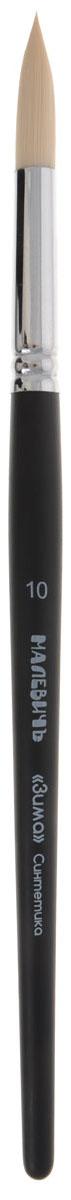 Малевичъ Кисть синтетическая Зима №10711008Серия «Зима» синтетических кистей Малевичъ с жестким и упругим ворсом, собранным в классический круглый пучок. Кисти изготавливаются изматериалов самого высокого качества и великолепно подходят для работы маслом, акрилом, гуашью и темперой. Цельнотянутая латунная обойма с двойным обжимом и антикоррозийным никель-хромовым покрытием не расшатывается со временем и крепко держит пучок эластичных и упругих нейлоновых волокон. Обойма кисти плотно наполнена, ворс хорошо удерживает краску и не выпадает со временем. Березовая ручка длиной 18 см покрыта черным матовым лаком.Синтетические кисти Малевичъ«Зима» для классической живописи: •имеют традиционную для художественных кистей форму •благодаря удлиненному ворсу и тонкому кончику подходят как для крупных мазков, так и для мелких деталей •упругий ворс обеспечивает равномерные мазки даже густой неразбавленной краской •отлично подходят для пастозной живописи •имеют лакированную ручку универсальной длины 18 см •отличаются надежным креплением втулки и эластичным нейлоновым волокном повышенной износостойкости