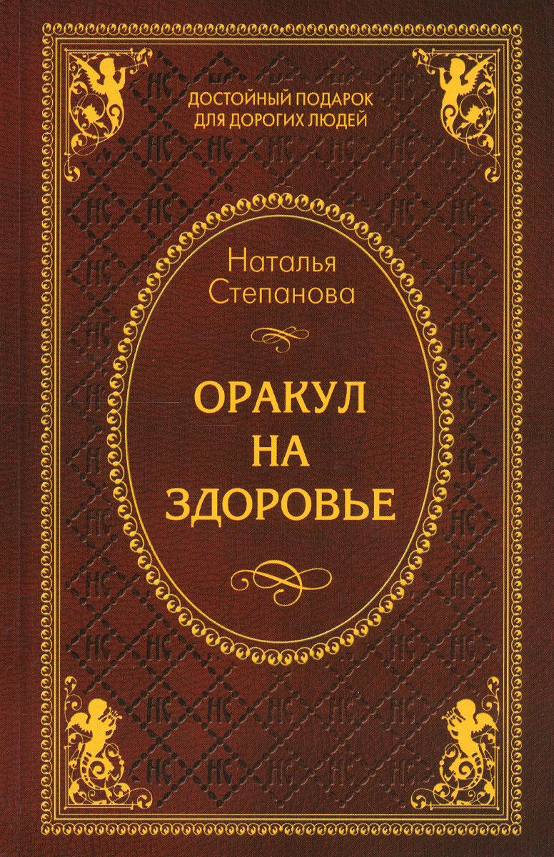 Наталья Степанова Оракул на здоровье книги натальи степановой