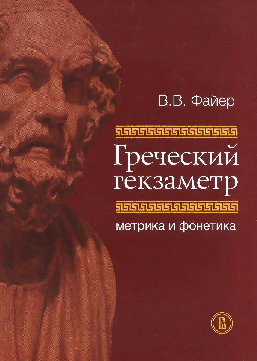 Греческий гекзаметр. Метрика и фонетика