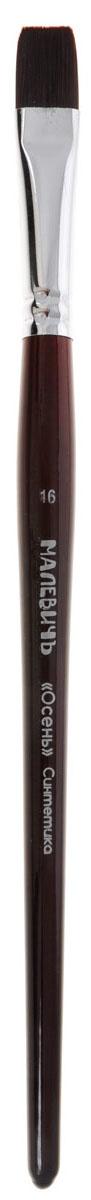 Малевичъ Кисть синтетическая Осень №16700016Синтетические нейлоновые кисти Малевичъ «Осень» с гибким эластичным ворсом, собранным в плоский пучок. Изготавливаются изматериалов самого высокого качества и великолепно подходят для тонкой работы акрилом, маслом и темперой. Цельнотянутая латунная обойма с двойным обжимом и антикоррозийным никель-хромовым покрытием не расшатывается со временем и крепко держит пучокэластичных и упругих нейлоновых волокон. Обойма кисти плотно наполнена, ворс хорошо удерживает краску и не выпадает со временем. Березовая ручка длиной 18 см покрыта глянцевым лаком «под красное дерево». Плоскиесинтетические кисти Малевичъ «Осень» для классической живописи: •хороши как для заливки больших участков, так и для создания четких широких мазков •особенно востребованы в пейзажной и архитектурной живописи, а также для работ в стиле импрессионизма •гибкий и мягкий ворс идеально подходит для техники лессировки и декоративной росписи •имеют лакированную ручку универсальной длины 18 см •отличаются надежным креплением втулки и эластичным нейлоновым волокном повышенной износостойкости