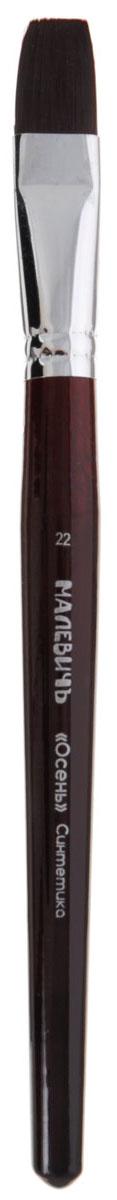 Малевичъ Кисть синтетическая Осень №22700022Синтетические нейлоновые кисти Малевичъ «Осень» с гибким эластичным ворсом, собранным в плоский пучок. Изготавливаются изматериалов самого высокого качества и великолепно подходят для тонкой работы акрилом, маслом и темперой. Цельнотянутая латунная обойма с двойным обжимом и антикоррозийным никель-хромовым покрытием не расшатывается со временем и крепко держит пучокэластичных и упругих нейлоновых волокон. Обойма кисти плотно наполнена, ворс хорошо удерживает краску и не выпадает со временем. Березовая ручка длиной 18 см покрыта глянцевым лаком «под красное дерево». Плоскиесинтетические кисти Малевичъ «Осень» для классической живописи: •хороши как для заливки больших участков, так и для создания четких широких мазков •особенно востребованы в пейзажной и архитектурной живописи, а также для работ в стиле импрессионизма •гибкий и мягкий ворс идеально подходит для техники лессировки и декоративной росписи •имеют лакированную ручку универсальной длины 18 см •отличаются надежным креплением втулки и эластичным нейлоновым волокном повышенной износостойкости
