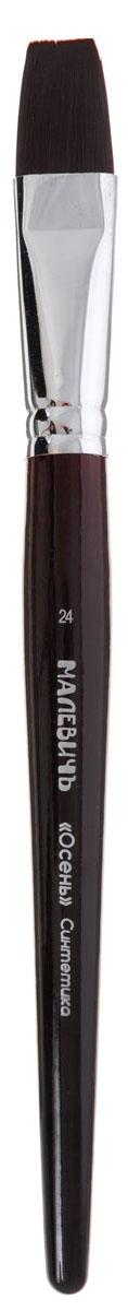 Малевичъ Кисть синтетическая Осень №24700024Синтетические нейлоновые кисти Малевичъ «Осень» с гибким эластичным ворсом, собранным в плоский пучок. Изготавливаются изматериалов самого высокого качества и великолепно подходят для тонкой работы акрилом, маслом и темперой. Цельнотянутая латунная обойма с двойным обжимом и антикоррозийным никель-хромовым покрытием не расшатывается со временем и крепко держит пучокэластичных и упругих нейлоновых волокон. Обойма кисти плотно наполнена, ворс хорошо удерживает краску и не выпадает со временем. Березовая ручка длиной 18 см покрыта глянцевым лаком «под красное дерево». Плоскиесинтетические кисти Малевичъ «Осень» для классической живописи: •хороши как для заливки больших участков, так и для создания четких широких мазков •особенно востребованы в пейзажной и архитектурной живописи, а также для работ в стиле импрессионизма •гибкий и мягкий ворс идеально подходит для техники лессировки и декоративной росписи •имеют лакированную ручку универсальной длины 18 см •отличаются надежным креплением втулки и эластичным нейлоновым волокном повышенной износостойкости
