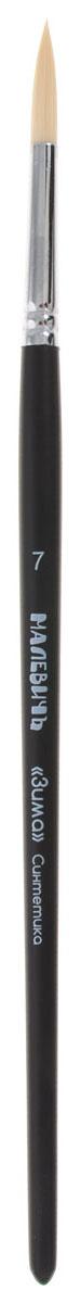Малевичъ Кисть синтетическая Зима №7711005Серия «Зима» синтетических кистей Малевичъ с жестким и упругим ворсом, собранным в классический круглый пучок. Кисти изготавливаются изматериалов самого высокого качества и великолепно подходят для работы маслом, акрилом, гуашью и темперой. Цельнотянутая латунная обойма с двойным обжимом и антикоррозийным никель-хромовым покрытием не расшатывается со временем и крепко держит пучок эластичных и упругих нейлоновых волокон. Обойма кисти плотно наполнена, ворс хорошо удерживает краску и не выпадает со временем. Березовая ручка длиной 18 см покрыта черным матовым лаком. Синтетические кисти Малевичъ«Зима» для классической живописи: •имеют традиционную для художественных кистей форму •благодаря удлиненному ворсу и тонкому кончику подходят как для крупных мазков, так и для мелких деталей •упругий ворс обеспечивает равномерные мазки даже густой неразбавленной краской •отлично подходят для пастозной живописи •имеют лакированную ручку универсальной длины 18 см •отличаются надежным креплением втулки и эластичным нейлоновым волокном повышенной износостойкости