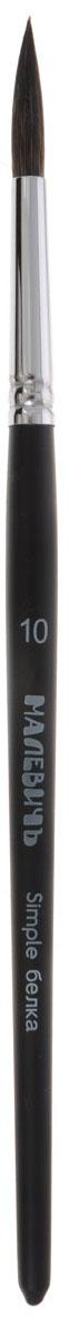 Малевичъ Кисть беличья Simple №10741010Серия микс Малевичъ Simple – кисти из натурального беличьего волоса с добавлением 5% синтетики, обеспечивающей пучку особую прочность и износостойкость.Цельнотянутая латунная обойма с двойным обжимом и антикоррозийным никель-хромовым покрытием не расшатывается со временем и крепко держит пучок ворса. Кисти изготавливаются из материалов самого высокого качества и великолепно подходят для работы акварелью, гуашью, темперой и акрилом. Обойма кистей плотно наполнена, ворс хорошо удерживает краску и не выпадает со временем. Березовая ручка длиной 16 см покрыта черным матовым лаком.Кисти из белки микс Малевичъ Simple: •предназначены для живописи акварелью, гуашью, темперой и акрилом •просты в уходе •благодаря удлиненному ворсу и тонкому кончику подходят как для крупных мазков, так и для мелких деталей •отлично поглощают воду, что важно при работе с водорастворимыми красками •имеют удобную лакированную ручку 16 см •отличаются надежным креплением втулки и густым пучком повышенной износостойкости