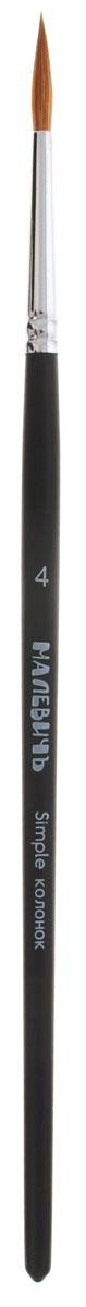 Малевичъ Кисть из волоса колонка Simple №4731003Кисти из колонка Малевичъ Simple идеальны практически для любых красок. Они упруги, но в то же время эластичны, что обеспечивает хорошее качество мазка. Благодаря «чешуйчатой» структуре волоса, удерживающего большой объём краски и отдающего его медленно и равномернокисти великолепно подходят для живописи красками на водной основе, но при желании их можно с успехом применять и в масляной живописи. Круглые кисти из колонка легко образуют гибкий острый кончик, удобный для выполнения контуров и тонкой проработки деталей. Колонковый волос издавна считается лучшим в мире материалом для живописных кистей. Кисти Малевичъ имеют латунную обойму с антикоррозийным покрытием и двойным обжимом. Березовая ручка длиной 16 см покрыта черным матовым лаком.Кисти из колонка Малевичъ Simple: •пригодны для любого вида красок •благодаря удлиненному ворсу и тонкому кончику одинаково удобны как для крупных мазков, так и для прорисовки мелких деталей •отлично поглощают воду, что важно при работе с водорастворимыми красками •используются как для классической живописи, так и для декоративно-прикладного искусства •имеют эргономичнуюлакированную ручку 16 см •отличаются надежным креплением втулки и густым пучком из натурального меха