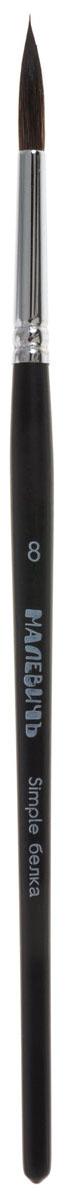 Малевичъ Кисть беличья Simple №8741006Серия микс Малевичъ Simple – кисти из натурального беличьего волоса с добавлением 5% синтетики, обеспечивающей пучку особую прочность и износостойкость.Цельнотянутая латунная обойма с двойным обжимом и антикоррозийным никель-хромовым покрытием не расшатывается со временем и крепко держит пучок ворса. Кисти изготавливаются из материалов самого высокого качества и великолепно подходят для работы акварелью, гуашью, темперой и акрилом. Обойма кистей плотно наполнена, ворс хорошо удерживает краску и не выпадает со временем. Березовая ручка длиной 16 см покрыта черным матовым лаком.Кисти из белки микс Малевичъ Simple: •предназначены для живописи акварелью, гуашью, темперой и акрилом •просты в уходе •благодаря удлиненному ворсу и тонкому кончику подходят как для крупных мазков, так и для мелких деталей •отлично поглощают воду, что важно при работе с водорастворимыми красками •имеют удобную лакированную ручку 16 см •отличаются надежным креплением втулки и густым пучком повышенной износостойкости