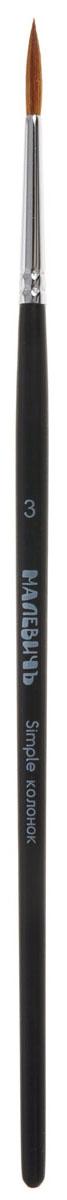 Малевичъ Кисть из волоса колонка Simple №3731002Кисти из колонка Малевичъ Simple идеальны практически для любых красок. Они упруги, но в то же время эластичны, что обеспечивает хорошее качество мазка. Благодаря «чешуйчатой» структуре волоса, удерживающего большой объём краски и отдающего его медленно и равномернокисти великолепно подходят для живописи красками на водной основе, но при желании их можно с успехом применять и в масляной живописи. Круглые кисти из колонка легко образуют гибкий острый кончик, удобный для выполнения контуров и тонкой проработки деталей. Колонковый волос издавна считается лучшим в мире материалом для живописных кистей. Кисти Малевичъ имеют латунную обойму с антикоррозийным покрытием и двойным обжимом. Березовая ручка длиной 16 см покрыта черным матовым лаком.Кисти из колонка Малевичъ Simple: •пригодны для любого вида красок •благодаря удлиненному ворсу и тонкому кончику одинаково удобны как для крупных мазков, так и для прорисовки мелких деталей •отлично поглощают воду, что важно при работе с водорастворимыми красками •используются как для классической живописи, так и для декоративно-прикладного искусства •имеют эргономичнуюлакированную ручку 16 см •отличаются надежным креплением втулки и густым пучком из натурального меха