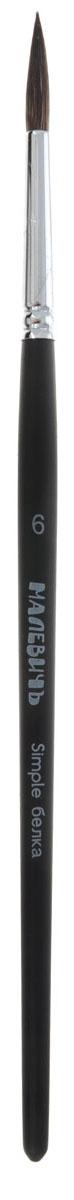 Малевичъ Кисть беличья Simple №6741005Серия микс Малевичъ Simple – кисти из натурального беличьего волоса с добавлением 5% синтетики, обеспечивающей пучку особую прочность и износостойкость.Цельнотянутая латунная обойма с двойным обжимом и антикоррозийным никель-хромовым покрытием не расшатывается со временем и крепко держит пучок ворса. Кисти изготавливаются из материалов самого высокого качества и великолепно подходят для работы акварелью, гуашью, темперой и акрилом. Обойма кистей плотно наполнена, ворс хорошо удерживает краску и не выпадает со временем. Березовая ручка длиной 16 см покрыта черным матовым лаком. Кисти из белки микс Малевичъ Simple: •предназначены для живописи акварелью, гуашью, темперой и акрилом •просты в уходе •благодаря удлиненному ворсу и тонкому кончику подходят как для крупных мазков, так и для мелких деталей •отлично поглощают воду, что важно при работе с водорастворимыми красками •имеют удобную лакированную ручку 16 см •отличаются надежным креплением втулки и густым пучком повышенной износостойкости