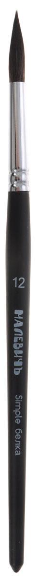 Малевичъ Кисть беличья Simple №12741012Серия микс Малевичъ Simple – кисти из натурального беличьего волоса с добавлением 5% синтетики, обеспечивающей пучку особую прочность и износостойкость.Цельнотянутая латунная обойма с двойным обжимом и антикоррозийным никель-хромовым покрытием не расшатывается со временем и крепко держит пучок ворса. Кисти изготавливаются из материалов самого высокого качества и великолепно подходят для работы акварелью, гуашью, темперой и акрилом. Обойма кистей плотно наполнена, ворс хорошо удерживает краску и не выпадает со временем. Березовая ручка длиной 16 см покрыта черным матовым лаком.Кисти из белки микс Малевичъ Simple: •предназначены для живописи акварелью, гуашью, темперой и акрилом •просты в уходе •благодаря удлиненному ворсу и тонкому кончику подходят как для крупных мазков, так и для мелких деталей •отлично поглощают воду, что важно при работе с водорастворимыми красками •имеют удобную лакированную ручку 16 см •отличаются надежным креплением втулки и густым пучком повышенной износостойкости