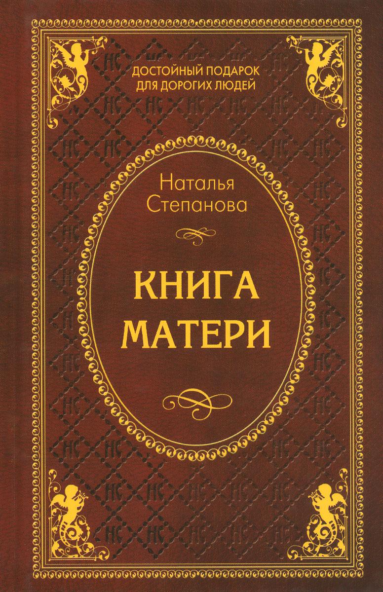 Книга матери. Наталья Степанова