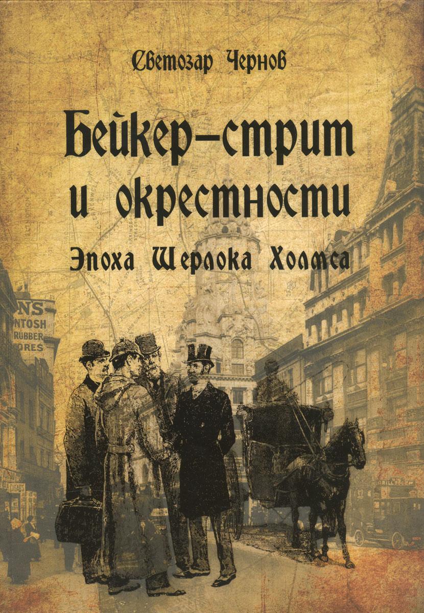 Светозар Чернов Бейкер-стрит и окрестности. Эпоха Шерлока Холмса