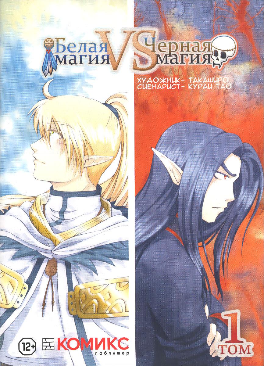 Кураи Тао Белая магия vs Черная магия. Том 1 кураи тао белая магия vs черная магия том 1