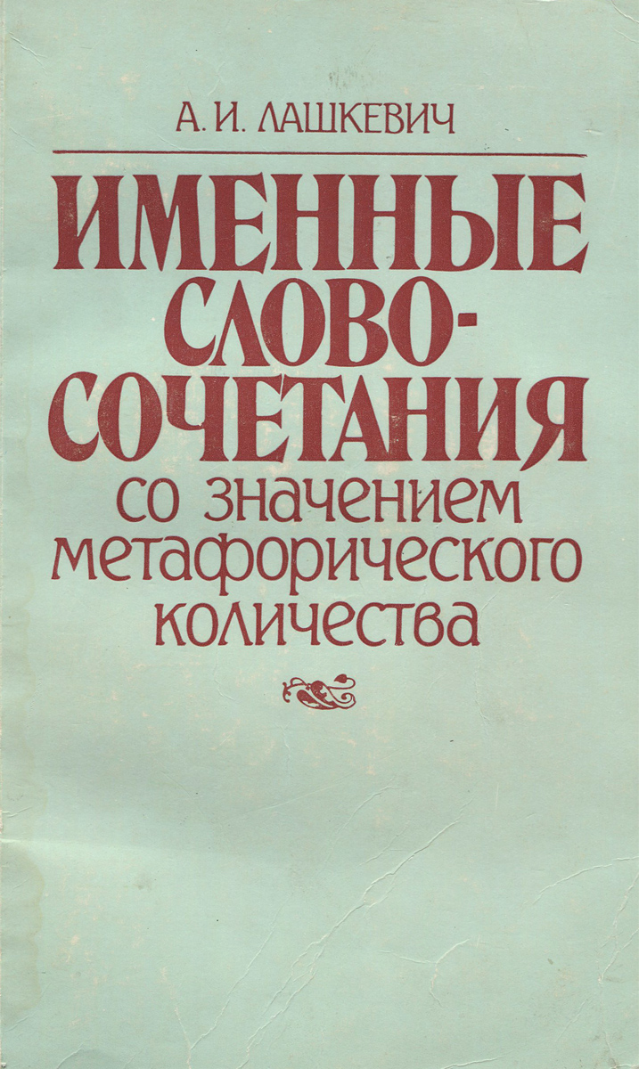 А. И. Лашкевич