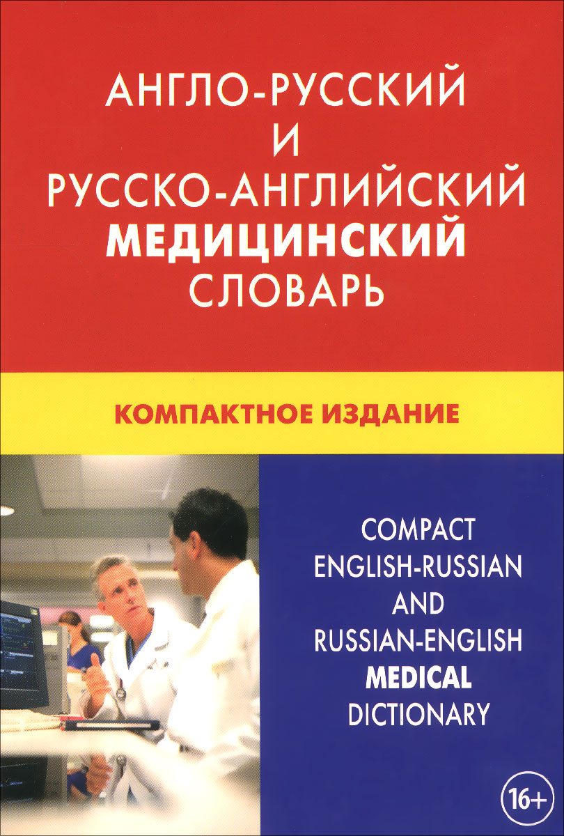 И. Ю. Марковина Англо-русский и русско-английский медицинский словарь / Compact English-Russian and Russian-English Medical Dictionary russian compact dictionary