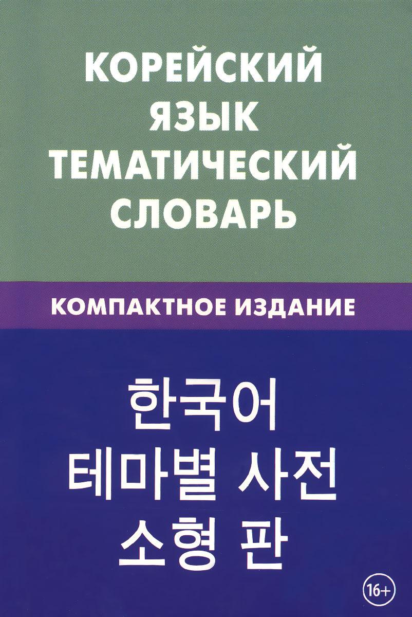 Е. А. Похолкова, И. Ким Корейский язык. Тематический словарь. Компактное издание циммерлинг а лютикова е ред архитектура клаузы в параметрических моделях синтаксис информационная структура порядок слов