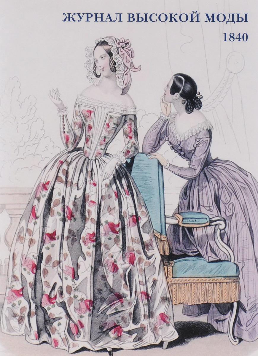 , Журнал высокой моды. 1840 (набор из 15 открыток) рыбы набор из 15 открыток