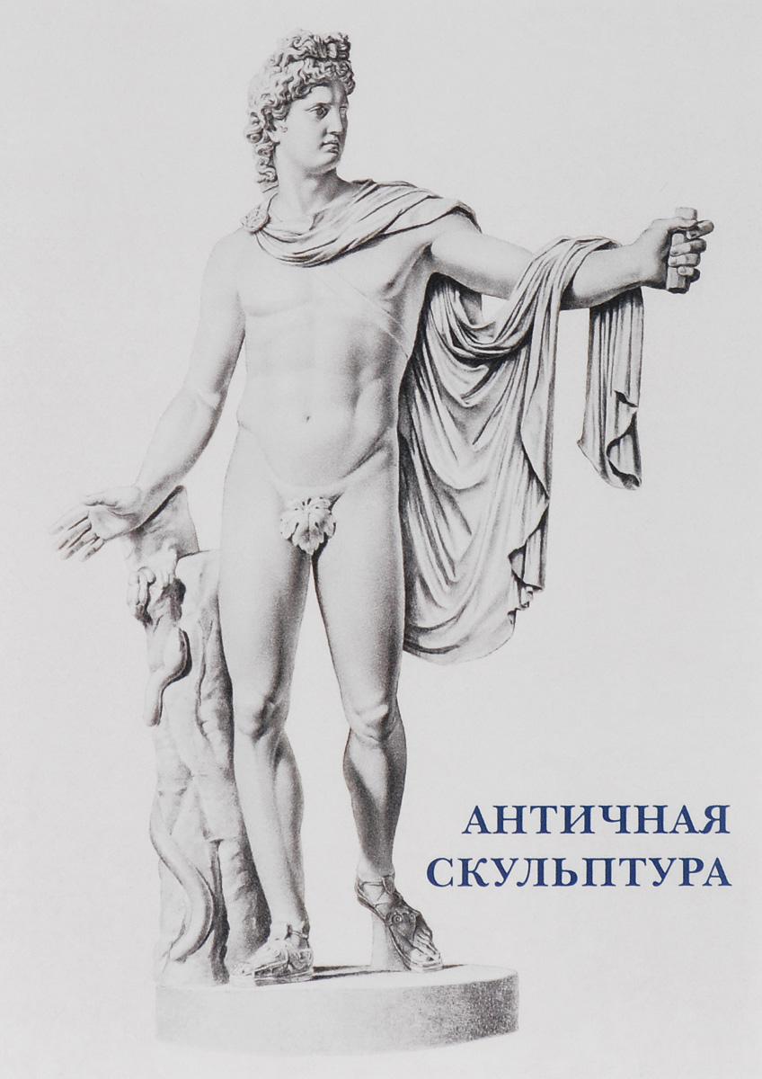 Античная скульптура (набор из 15 открыток) западноевропейская живопись в музеях советского союза комплект из 16 открыток
