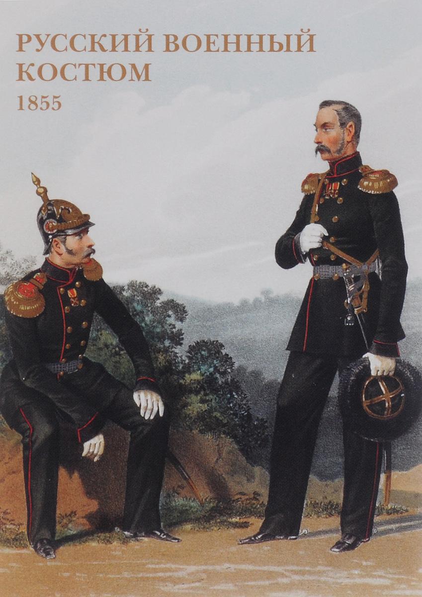 Русский военный костюм. 1855 в эпоху перемен мысли изреченные