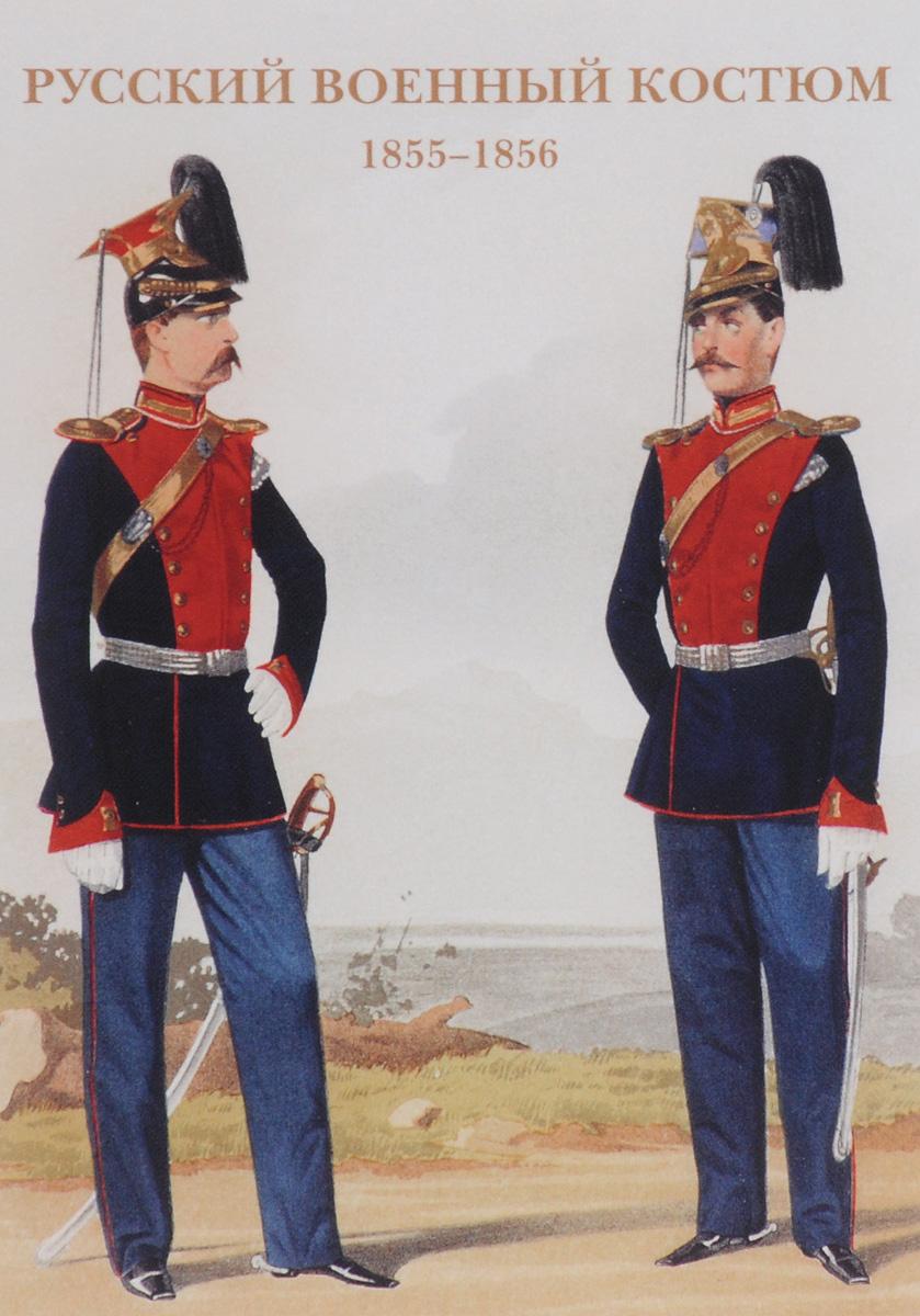 Русский военный костюм. 1855-1856 в эпоху перемен мысли изреченные