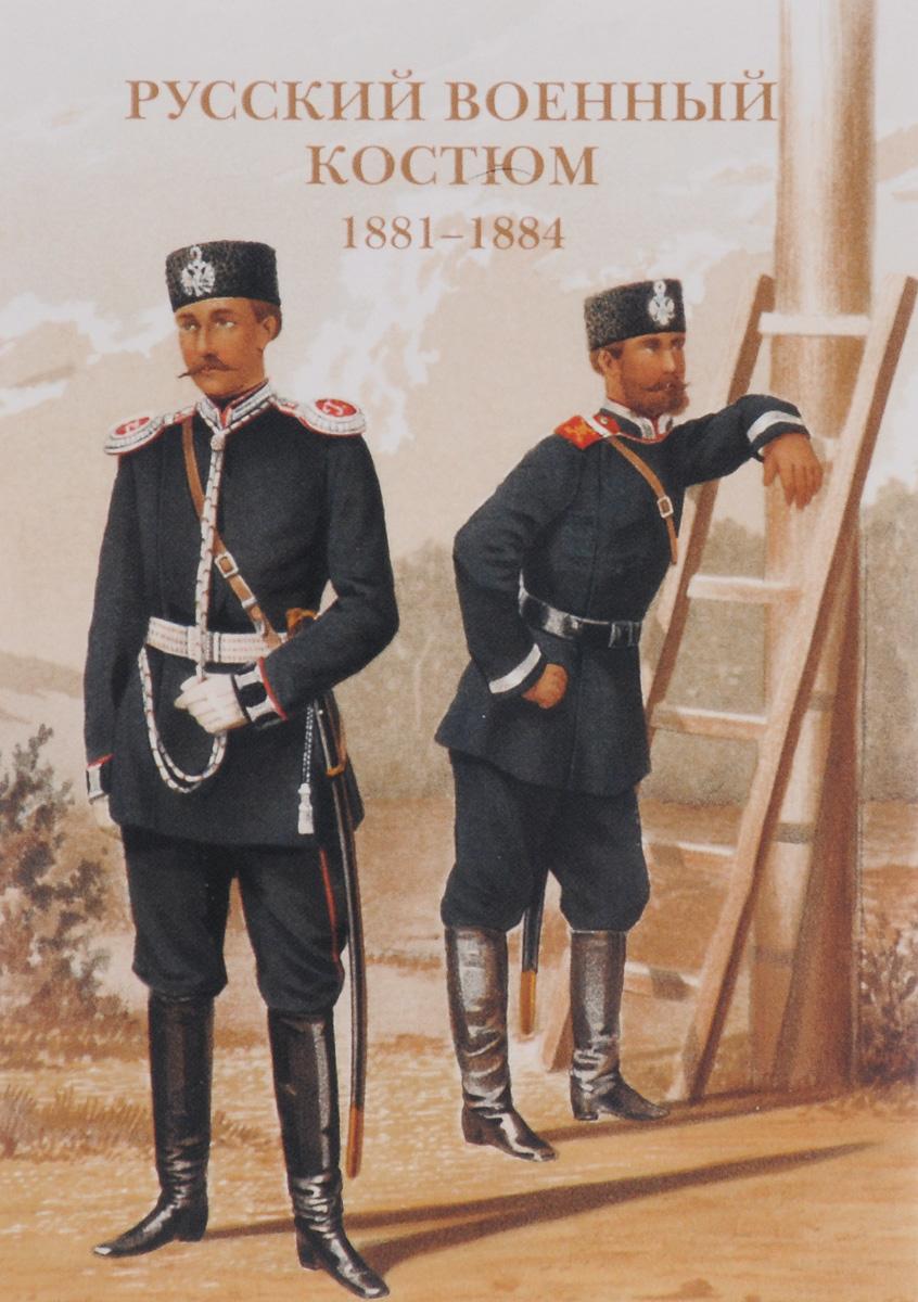 Русский военный костюм. 1881-1884 куплю сайты принятые в ggl