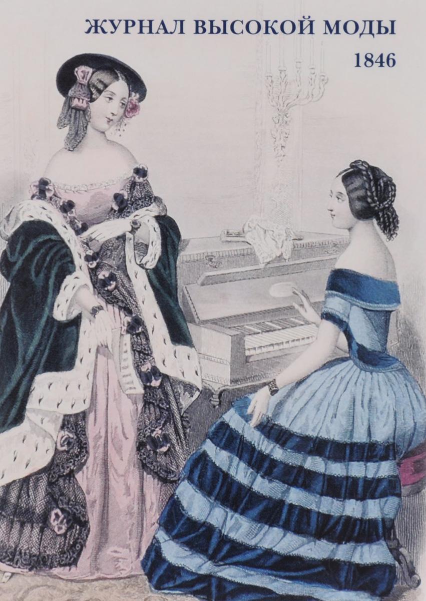 Журнал высокой моды. 1846 (набор из 15 открыток). ,