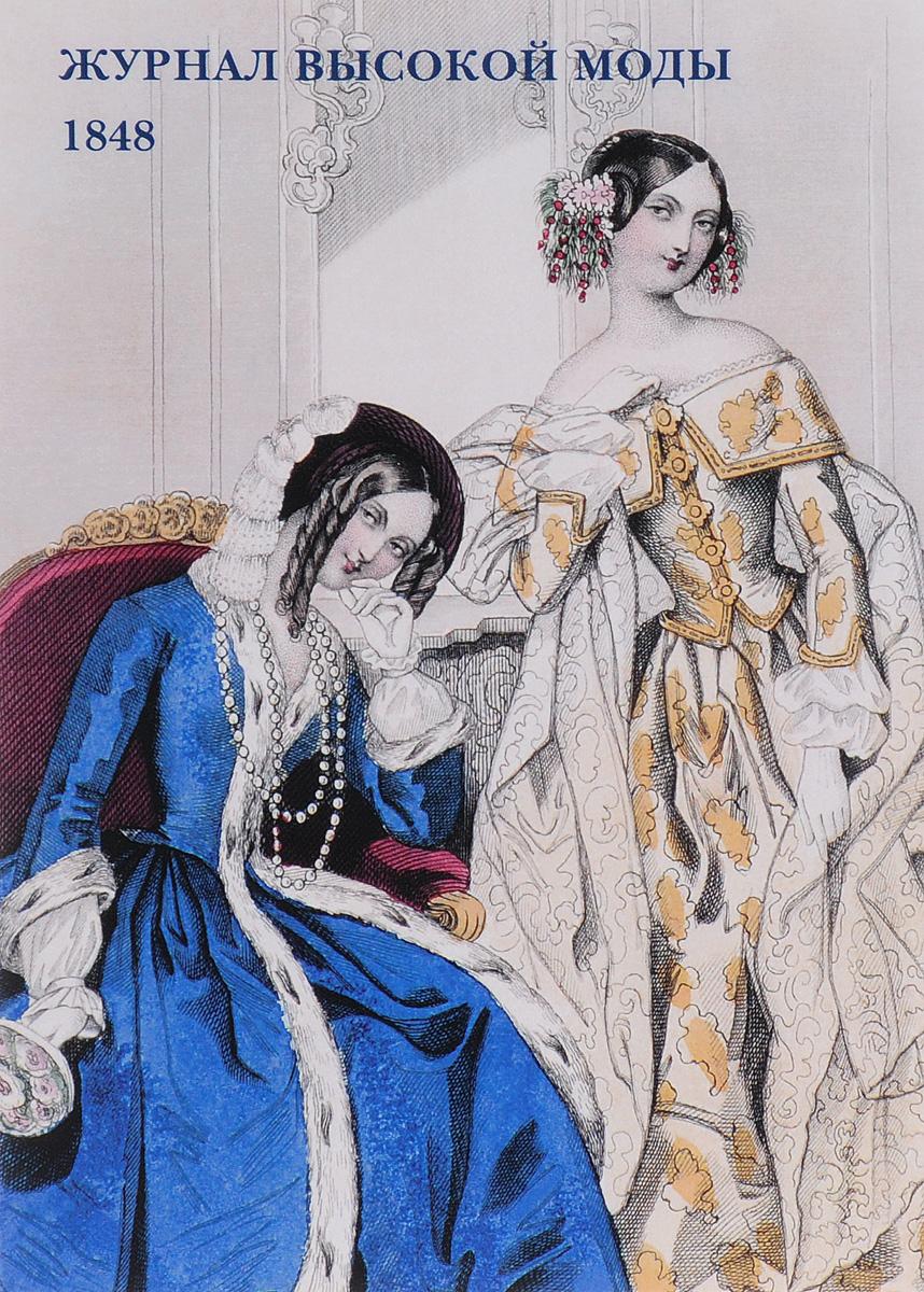 Журнал высокой моды. 1848 (набор из 15 открыток). ,