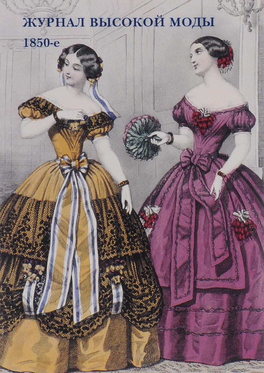 , Журнал высокой моды. 1850-е (набор из 15 открыток) рыбы набор из 15 открыток