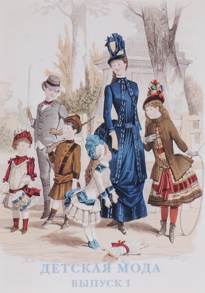 Детская мода. Выпуск 1 (набор из 15 открыток) домашние костюмы flip перевод