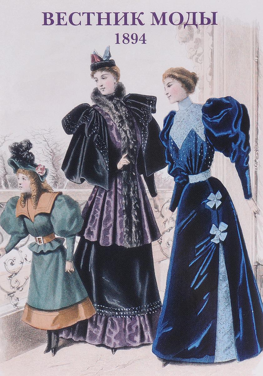 Вестник моды. 1894 (набор из 15 открыток) рыбы набор из 15 открыток