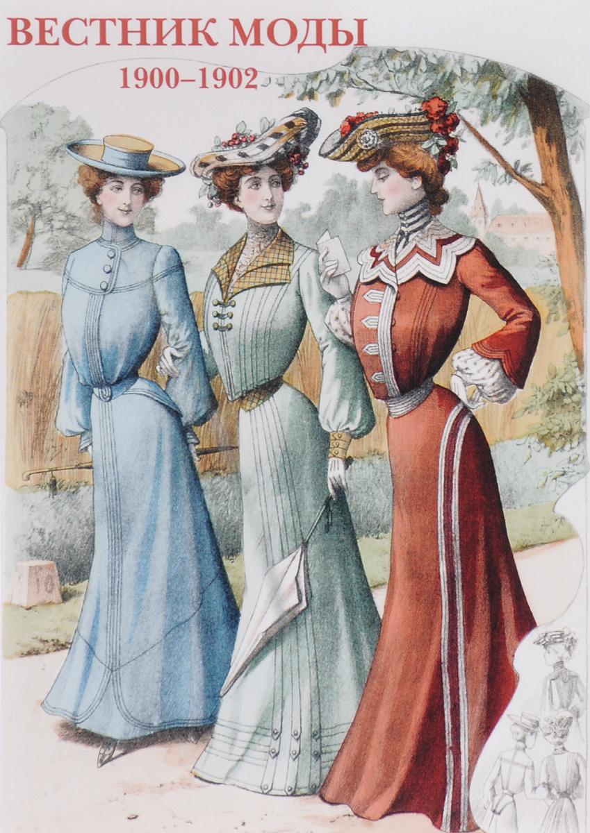 Вестник моды. 1900-1902 (набор из 15 открыток) рыбы набор из 15 открыток