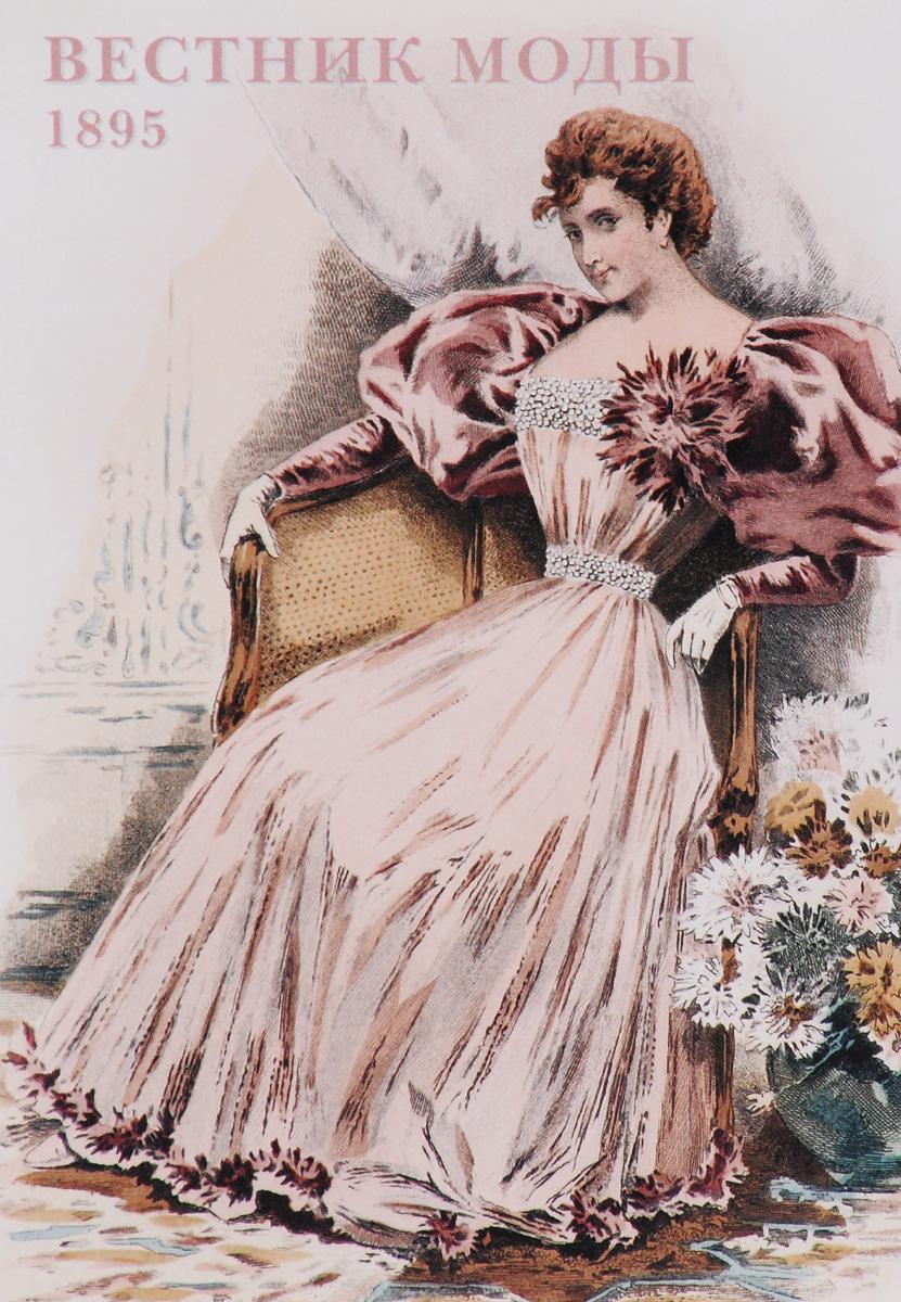 Вестник моды. 1895 (набор из 15 открыток) рыбы набор из 15 открыток