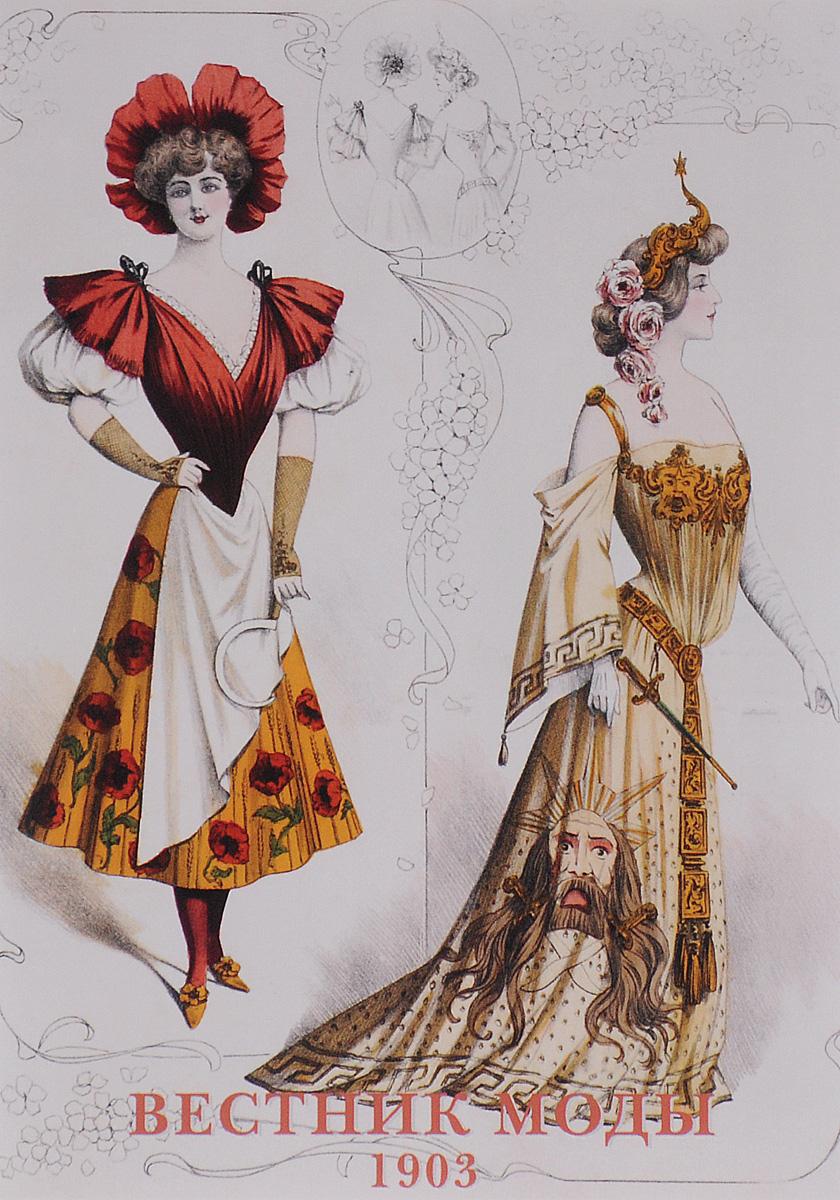Вестник моды. 1903 (набор из 15 открыток) рыбы набор из 15 открыток