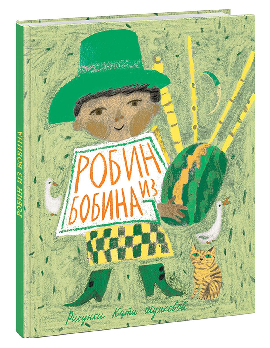 Скачать Робин из Бобина быстро