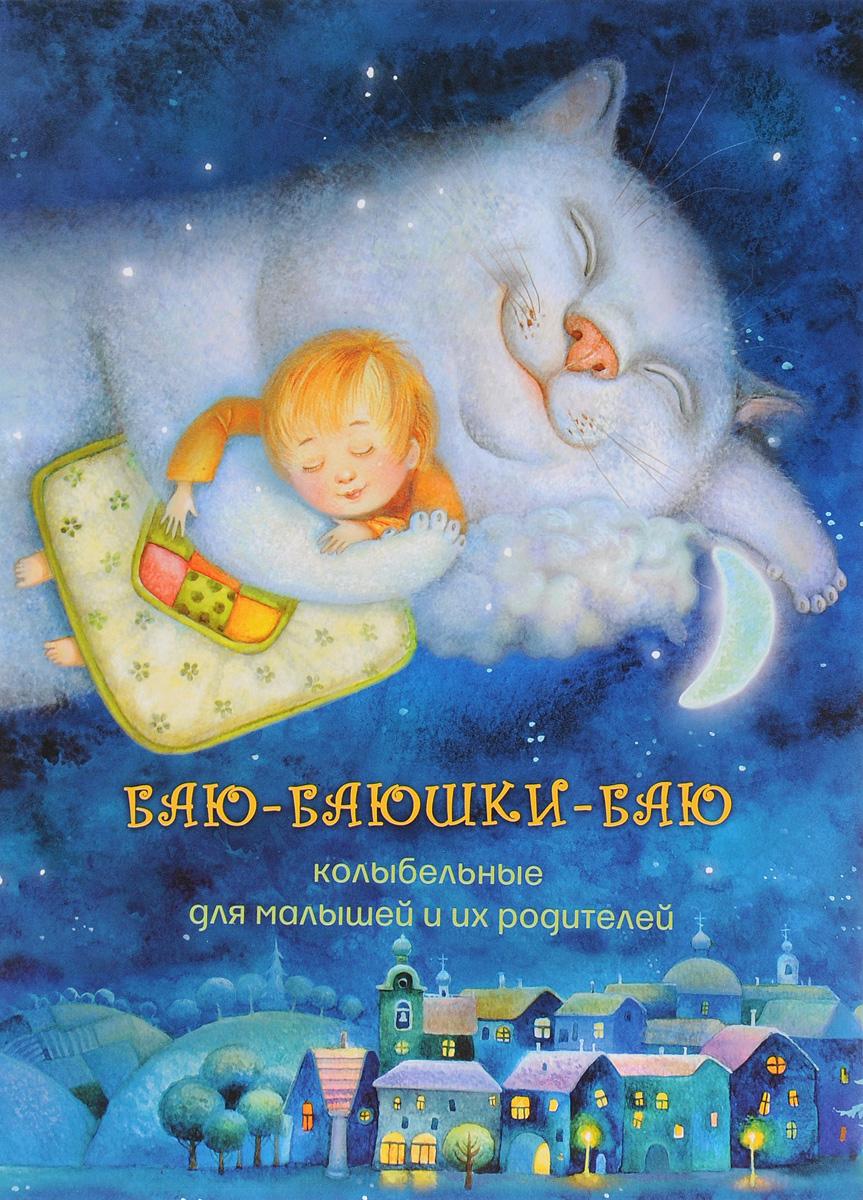 Сост. Бакулина И.В. Баю-баюшки-баю. Колыбельные для малышей и их родителей колыбельные