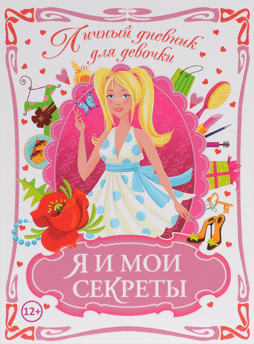 Ю. В. Феданова Личный дневник для девочки. Я и мои секреты