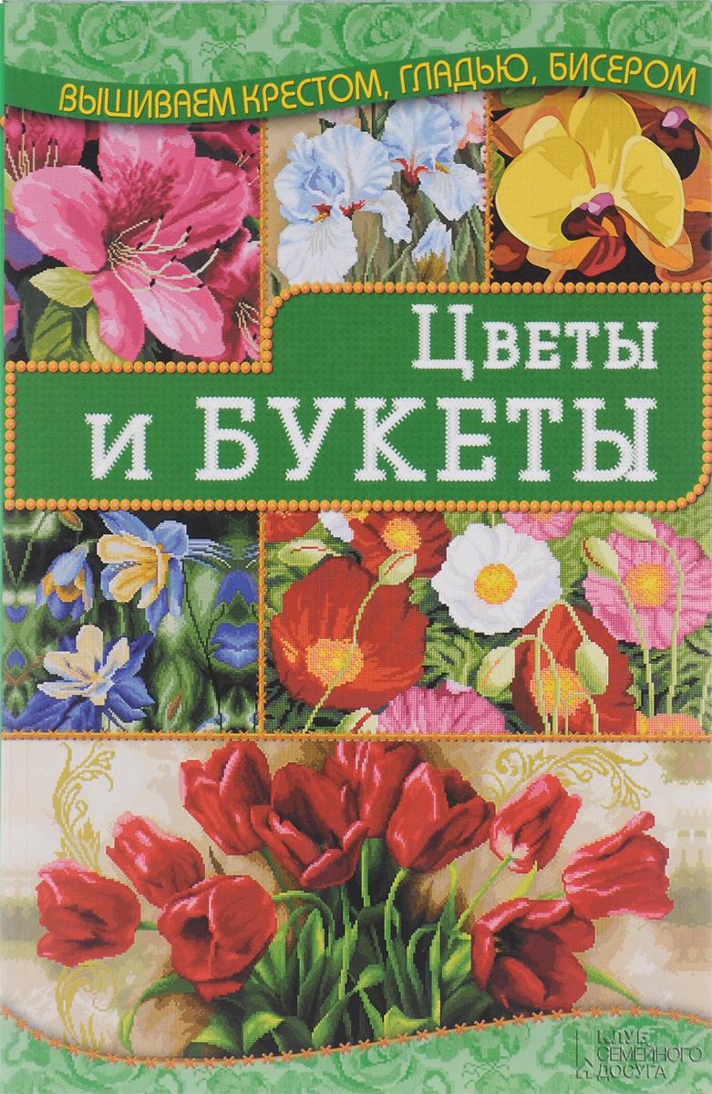 И. Н. Наниашвили Цветы и букеты и н наниашвили вышиваем иконы рушники покровцы одежду крестом гладью бисером