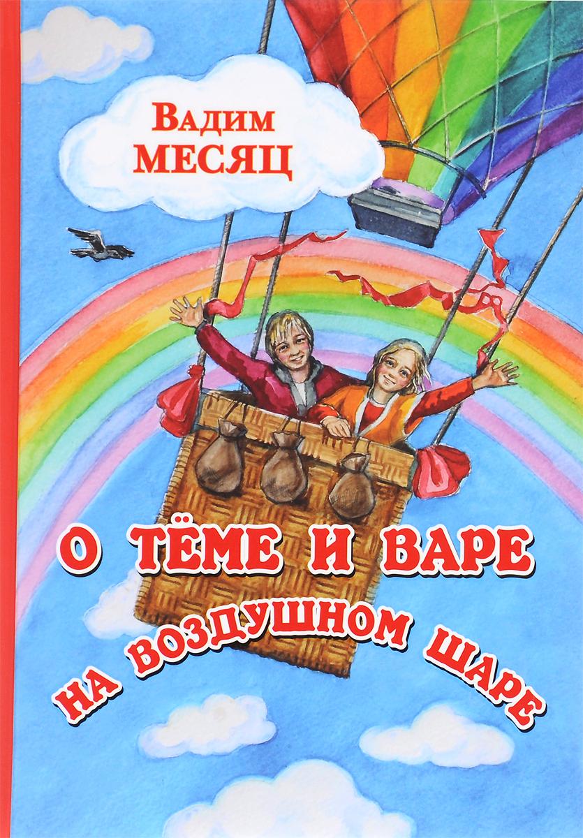 Вадим Месяц О Тёме и Варе на воздушном шаре генриэтта хасина о степе варе и разных чудесах cd