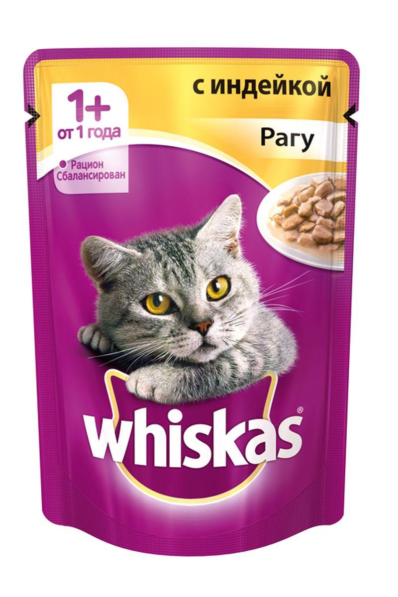 Консервы для кошек от 1 года Whiskas, рагу с индейкой, 85 г40225Консервы для кошек от 1 года Whiskas - полнорационный сбалансированный корм, который идеально подойдет вашему любимцу. Аппетитное рагу приготовлено с учетом потребностей взрослых кошек. Специально сбалансированный рацион содержит все питательные вещества, витамины и минералы, необходимые кошке в этом возрасте. Консервы не содержат сои, консервантов, ароматизаторов, искусственных красителей и усилителей вкуса.В рацион домашнего любимца нужно обязательно включать консервированный корм, ведь его главные достоинства - высокая калорийность и питательная ценность. Консервы лучше усваиваются, чем сухие корма. Также важно, чтобы животные, имеющие в рационе консервированный корм, получали больше влаги.Вес: 85 г.Состав: мясо и субпродукты (в том числе индейка минимум 4%), таурин, злаки, витамины, минеральные вещества.Пищевая ценность в 100 г: белки - 7,3 г, жиры - 4,0 г, клетчатка - 0,3 г, зола - 2,2 г, витамин А - не менее 150 МЕ, витамин Е - не менее 1,0 мг, влага - 83 г.Энергетическая ценность в 100 г: 70 ккал/293 кДж.Товар сертифицирован.