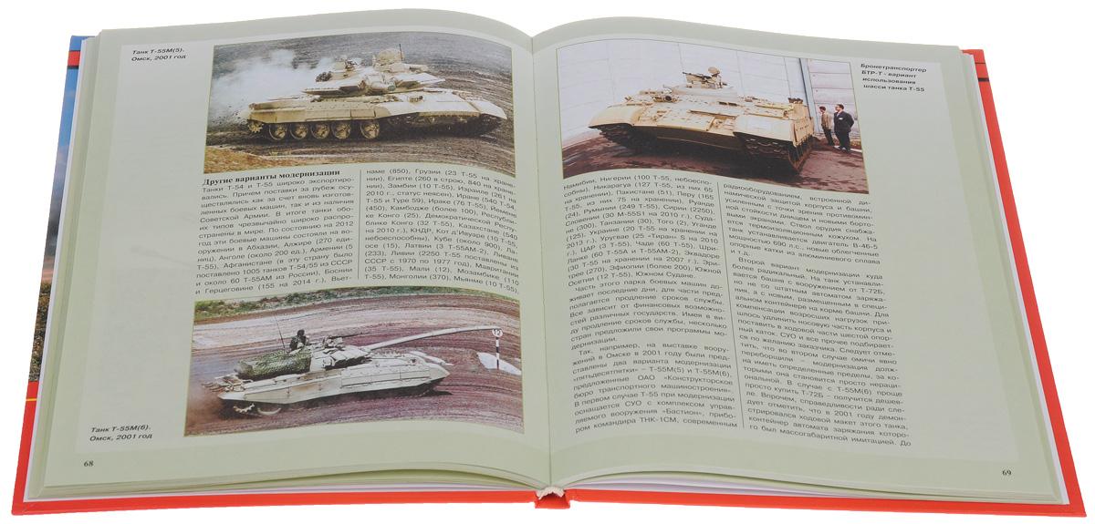 Т-54 и Т-55. 'Танк-солдат'.