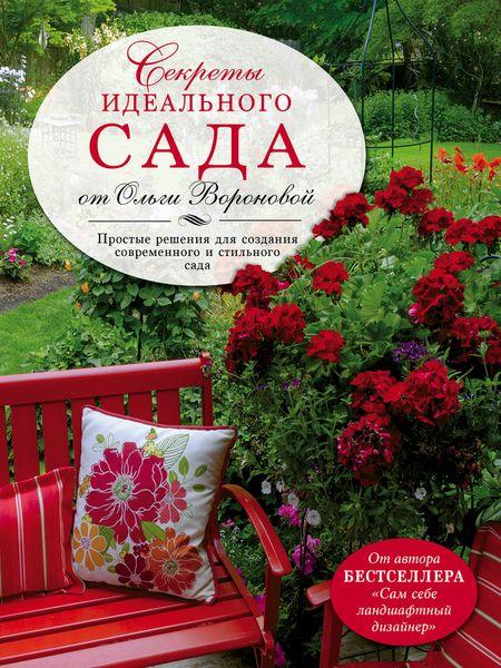 Ольга Воронова Секреты идеального сада от Ольги Вороновой