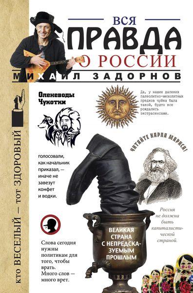 Михаил Задорнов Вся правда о России эмаль kia iy me острый красный 12мл