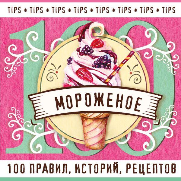 О. Ивенская Мороженое. 100 правил, историй, рецептов