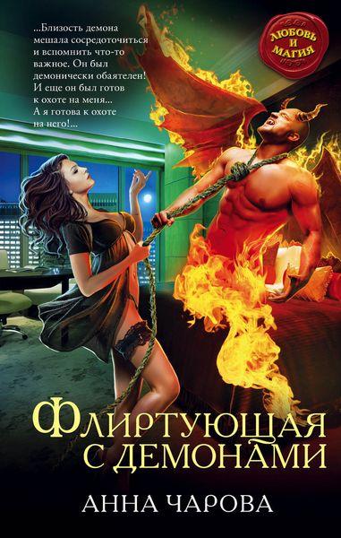 Анна Чарова Флиртующая с демонами анна чарова флиртующая с демонами