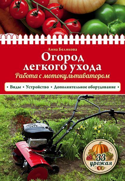 таким образом в книге Анна Белякова