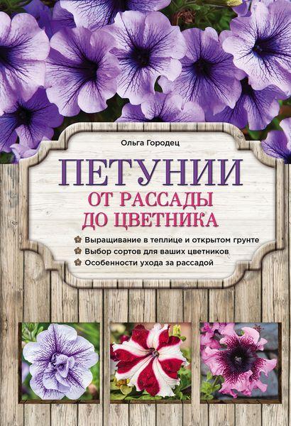 Ольга Городец Петунии. От рассады до цветника