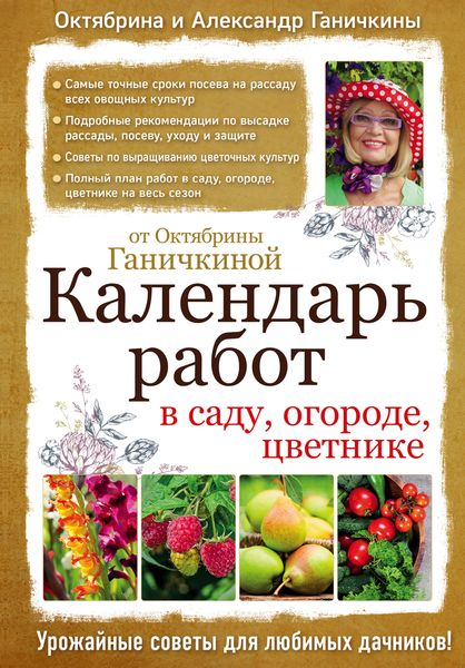 Октябрина и Александр Ганичкины Календарь работ в саду, огороде, цветнике от Октябрины Ганичкиной