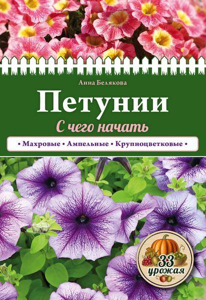 Анна Белякова Петунии. С чего начать