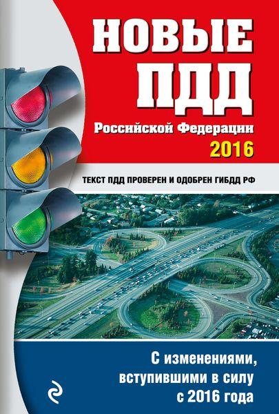 Новые ПДД Российской Федерации на 2016 год