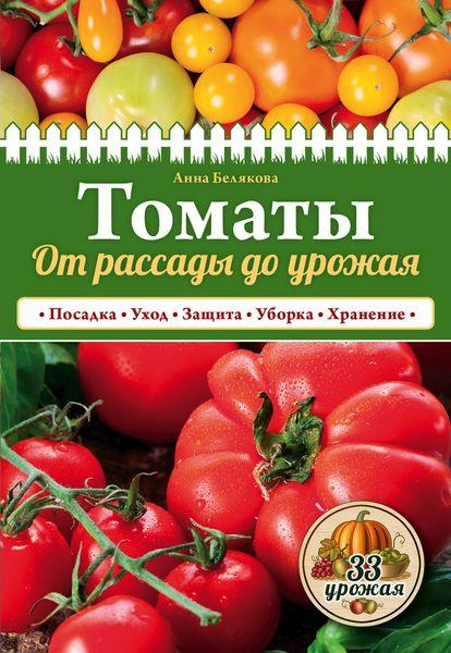 Анна Белякова Томаты. От рассады до урожая анна белякова чудо подкормка повышаем урожай